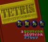 Tetris-battle-gaiden.png
